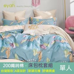 eyah宜雅 台灣製200織紗精梳棉單人床包2件組-如夢一場