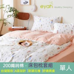 eyah宜雅 台灣製200織紗精梳棉單人床包2件組-我只是過客
