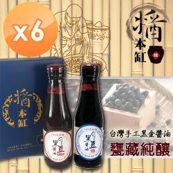 【醬本缸】一年完熟零添加純釀甕藏黑豆醬油/醬油膏220毫升/瓶(任選六入)