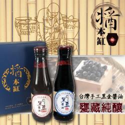 【醬本缸】一年完熟零添加純釀甕藏黑豆醬油/醬油膏(任選四入)