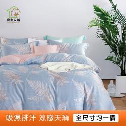 【寢室安居】吸溼排汗 涼感天絲枕套床包組(全尺寸任選)
