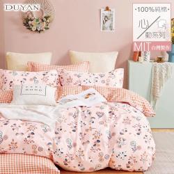 DUYAN竹漾- 台灣製100%精梳純棉雙人加大床包三件組-芙香瓔珞