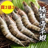 【買3送3】海鮮王 極鮮急凍海草蝦3盒組(14-20尾/ 280g±10%/ 盒)(共6盒)