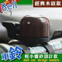 金德恩 台灣製造 經典木紋車鈴/ 迷你車鈴/ 超響車鈴