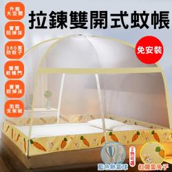 免安裝雙開式蒙古包蚊帳(單人120X200cm)