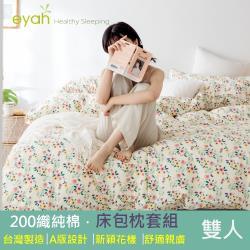 eyah 台灣製200織精梳棉雙人床包枕套3件組-可愛小女人