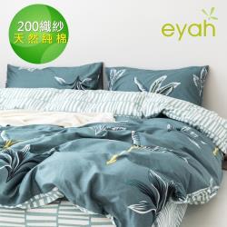 eyah 台灣製200織精梳棉雙人床包枕套3件組-綠草如茵山坡