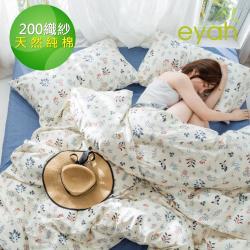 eyah 台灣製200織精梳棉雙人床包枕套3件組-當時的綻放