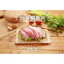 加碼贈1包【海之金】極鮮台灣鯛魚片共5包組(450g/包,5片1包)