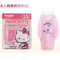 HELLO KITTY成人輕便雨衣 656857(5入/組)【卡通小物】