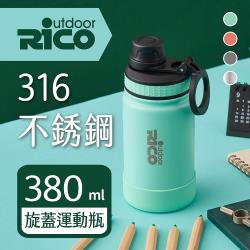 RICO 瑞可 不鏽鋼#316真空運動保溫杯(380ml) CPA-380