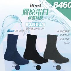 【IFEET】(8460)膠原蛋白胜肽保濕美腳襪-6入(男款)