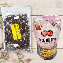 藍莓風味水果茶150g+小琉球福味手工原味麻花捲全素200g