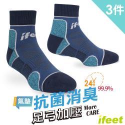 【IFEET】(9814)EOT科技不會臭的運動襪-3雙入藍色