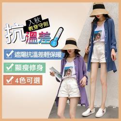 【韓國K.W. 】(預購)限量獨家↘輕薄抗溫差出遊穿搭外套