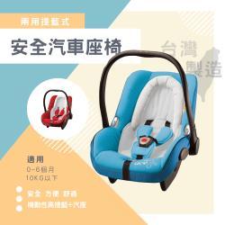 統滋 三段可調手提式嬰幼兒安全汽座(兩色可選)