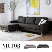 [obis] Victor 簡約舒適獨立筒布沙發/L型沙發(二色可選)