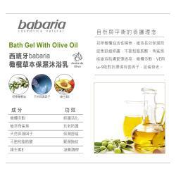 西班牙babaria橄欖草本保濕沐浴乳600ml三入
