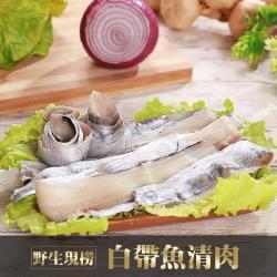 【海之金】手工去刺野生白帶魚清肉12盒(200g/盒)