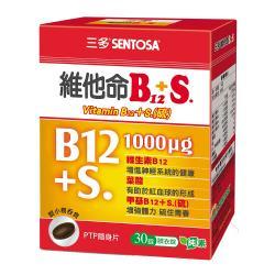 【三多】維他命B12 +S. 膜衣錠30錠(6盒/組)