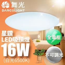 舞光 LED 16W星鑽吸頂燈(白光/黃光)
