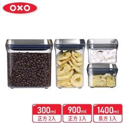 【OXO】尊爵POP不鏽鋼保鮮盒/收納盒超值四件組(1.4L+0.9L+0.3Lx2)