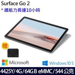 Microsoft 微軟 Surface Go 2 10.5吋平板筆電-主機+鍵盤組合 (4425Y/4G/64G/W10S)