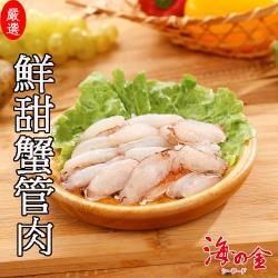 【海之金】極鮮美味蟹管肉24盒(110g/盒)