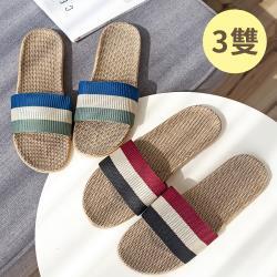 三色條紋亞麻情侶居家涼拖鞋-三雙入