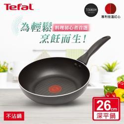 Tefal法國特福 全新鈦升級-爵士系列26CM不沾平底鍋