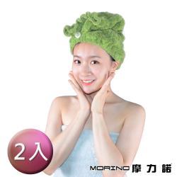MORINO摩力諾-超細纖維速乾SPA頭巾 吸水髮帶(超值2條組)
