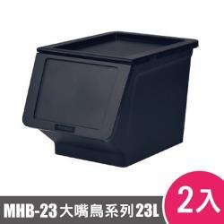 樹德SHUTER 大嘴鳥收納箱23L MHB-23 2入