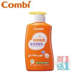 任-日本Combi 和草極潤嬰兒洗髮乳500ml  【買一送一】