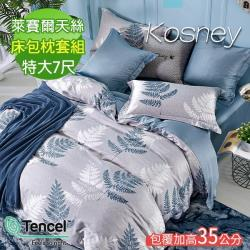 KOSNEY  燃夢 頂級100%天絲特大床包枕套組床包高度35公分