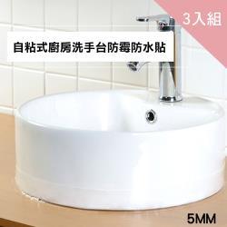 CS22 5MM廚房洗手台防霉防水貼-3個入