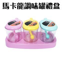 金德恩 台灣製造 馬卡龍調味罐禮盒1盒3入