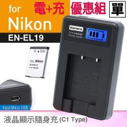 Kamera 液晶單槽充電器+電池套裝組 for Nikon EN-EL19