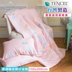 AGAPE亞加•貝 台灣製造-粉兔寶貝 吸濕排汗法式天絲涼被三件組 (150x200cm) 買涼被就送同款枕套2入