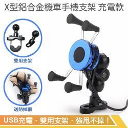X型 鋁合金 機車自行車 充電 手機支架 【送防掉網】