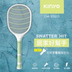KINYO分離式手電筒充電電蚊拍CM-3320
