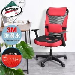 凱堡 防潑水美學三孔折手電腦椅/辦公椅
