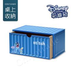 迪士尼Disney 史迪奇 貨櫃屋造型 單抽屜 收納盒 桌上收納 文具收納(正版授權)