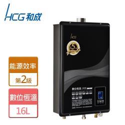 【和成HCG】 GH1655- 16L 數位強制排氣熱水器 (FE式)-僅北北基含安裝