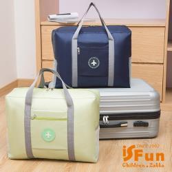 iSFun 飛機圓標 大容量防水旅行摺疊手提包 2色可選