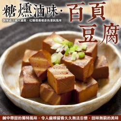 海肉管家-糖燻滷味 滷百頁豆(1包/每包約200g±10%)