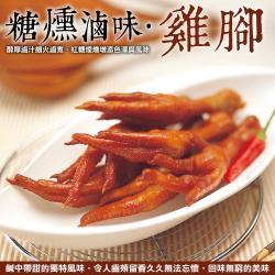 海肉管家-糖燻滷味 滷雞腳(1包/每包約200g±10%)