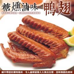 海肉管家-糖燻滷味 滷鴨翅(1包/每包約200g±10%)