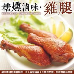 海肉管家-糖燻滷味 滷雞腿(1包/每包約180g±10%)