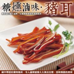 海肉管家-糖燻滷味 滷豬耳(1包/每包約100g±10%)
