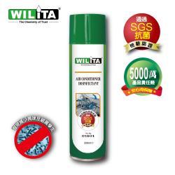 WILITA 威力特 空調系統內循環清洗劑 大容量清潔更徹底(含酒精成分 抗菌/去除霉味/去除PM2.5/去除菸味)